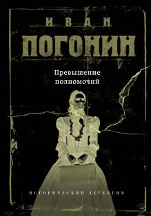 Обложка Превышение полномочий Иван Погонин