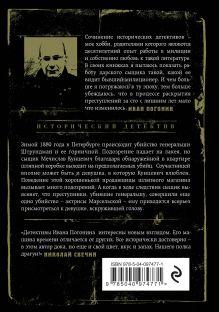 Обложка сзади Превышение полномочий Иван Погонин