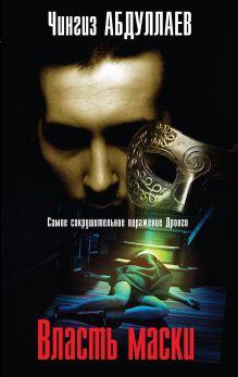 Власть маски