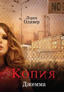 Обложка Копия Лорен Оливер