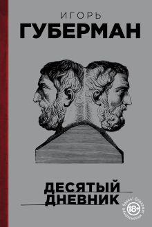 Обложка Десятый дневник Игорь Губерман