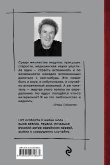 Обложка сзади Десятый дневник Игорь Губерман