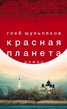 Обложка Красная планета Глеб Шульпяков
