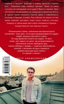 Обложка сзади Красная планета Глеб Шульпяков