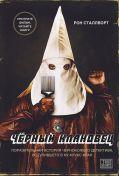 Черный клановец. Поразительная история чернокожего детектива, вступившего в Ку-клукс-клан (кинообложка)