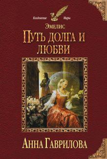 Обложка Эмелис. Путь долга и любви Анна Гаврилова