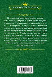 Обложка сзади Эльфийский для начинающих Наталья Мазуркевич