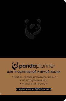 Панда планер, недатированный (черный)