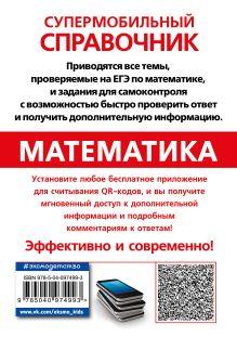 Обложка сзади Математика В. И. Вербицкий