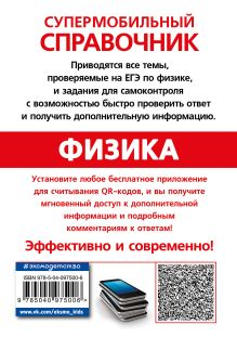 Обложка сзади Физика А. В. Попов