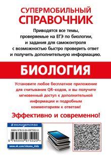 Обложка сзади Биология В. Ю. Джамеев