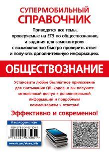 Обложка сзади Обществознание Д. И. Донской