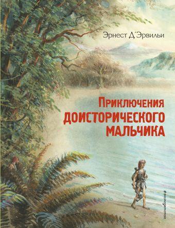 Приключения доисторического мальчика (ил. В. Канивца)