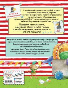 Обложка сзади Приключения Вороненка, или Быть послушным - скучно! (ил. А. Рудольф) Неле Моост