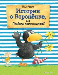 Истории о Вороненке, или Правила отменяются! (ил. А. Рудольф)
