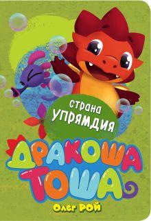 Обложка Страна Упрямдия Олег Рой