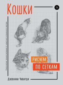Кошки. Рисуем по сеткам