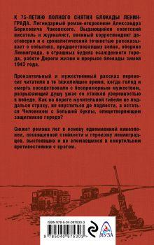 Обложка сзади Блокада. Книга I Александр Чаковский
