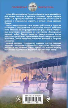 Обложка сзади Воздухоплаватель. На заре авиации Юрий Корчевский