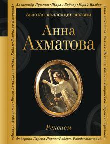 Обложка сзади Реквием Анна Ахматова