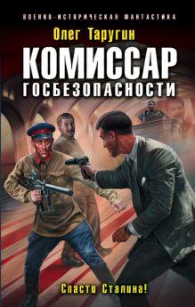 Обложка Комиссар госбезопасности. Спасти Сталина! Олег Таругин
