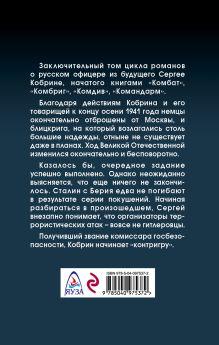 Обложка сзади Комиссар госбезопасности. Спасти Сталина! Олег Таругин