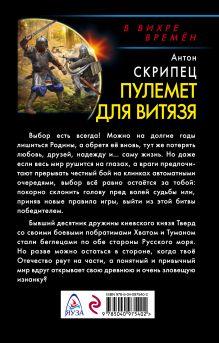 Обложка сзади Пулемет для витязя Антон Скрипец