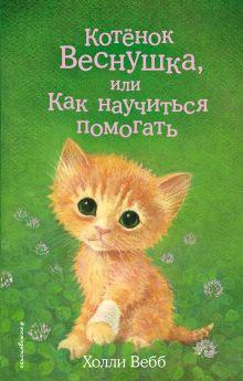 Котёнок Веснушка, или Как научиться помогать (выпуск 39)