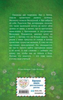Обложка сзади Котёнок Веснушка, или Как научиться помогать (выпуск 39) Холли Вебб