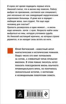Обложка сзади Выбор всей жизни Юрий Корчевский