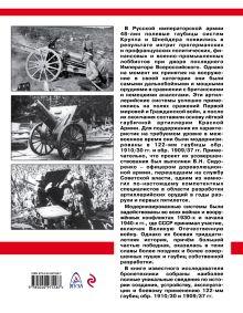 Обложка сзади Последний довод Сталина. 122-мм гаубицы образца 1910/30 и 1909/37 годов Анатолий Сорокин