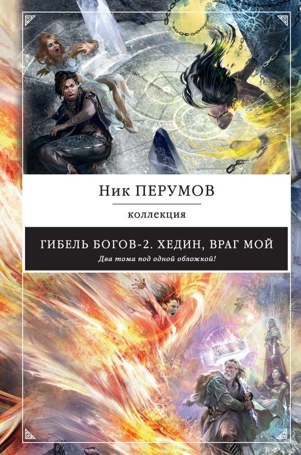 Гибель богов – 2 (ник перумов) серия книг в правильном порядке: 6.