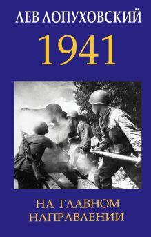 Обложка 1941. На главном направлении Лев Лопуховский