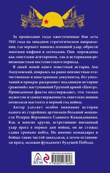 Обложка сзади 1941. На главном направлении Лев Лопуховский