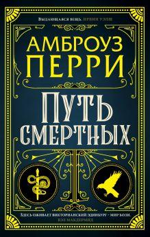 Обложка Путь смертных Амброуз Перри