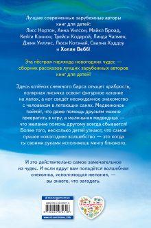 Обложка сзади Снежинка, исполняющая желания (выпуск 1)