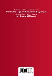 Обложка сзади Уголовный кодекс Российской Федерации. Текст с изм. и доп. на 16 июня 2019 г. (+ сравнительная таблица изменений)