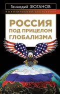 Г. Зюганов о будущем России