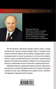 Обложка сзади Россия под прицелом глобализма Геннадий Зюганов