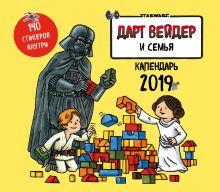 Звёздные войны (Дарт Вейдер и семья). Семейный календарь-планер на 2019 год (245х280 мм)