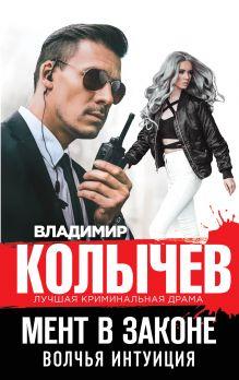 Обложка Мент в законе. Волчья интуиция Владимир Колычев