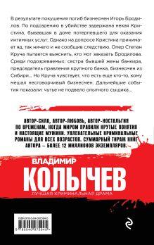 Обложка сзади Мент в законе. Волчья интуиция Владимир Колычев