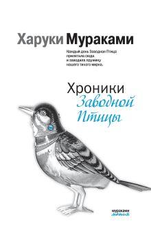 Обложка Хроники Заводной Птицы Харуки Мураками