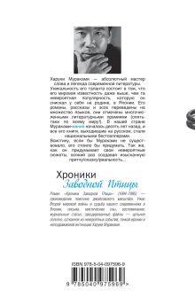 Обложка сзади Хроники Заводной Птицы Харуки Мураками