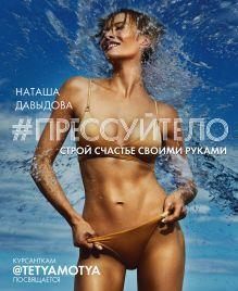 Обложка #Прессуйтело. Строй счастье своими руками Наташа Давыдова