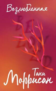 Обложка Возлюбленная Тони Моррисон