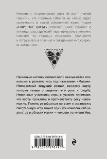 Обложка сзади Город засыпает, просыпается мафия Наталья Тимошенко, Лена Обухова
