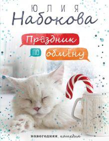 Обложка Праздник по обмену Юлия Набокова