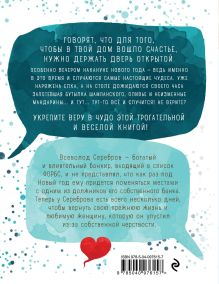 Обложка сзади Праздник по обмену Юлия Набокова