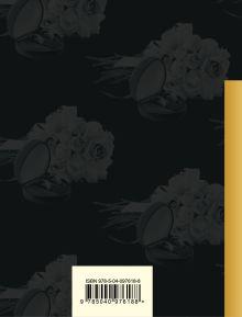 Обложка сзади Кольцо горячих рук Лариса Рубальская